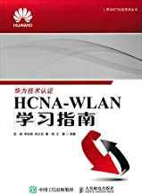 HCNA-WLAN学习指南 (华为ICT认证系列丛书)