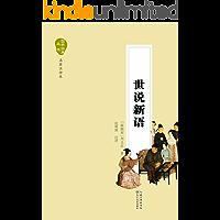 世说新语(国学经典丛书·名家注评本)【影响中国大历史的经典之书 ,鲁迅大加赞赏的六朝笔记小说,著名教育家顾明远、朱永新…