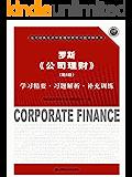 罗斯《公司理财》(第8版)学习精要·习题解析·补充训练 (当代经典经济学管理学教材习题详解系列)