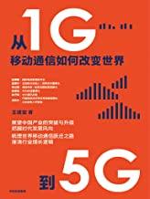 从1G到5G:移动通信如何改变世界(展望产业的突破与升级,把握时代发展风向回看世界移动通信跃迁之路,厘清行业增长逻辑 专家学者重磅推荐)