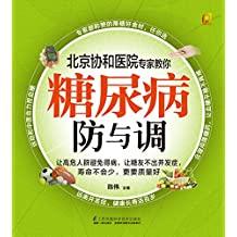 糖尿病防与调 (北京协和医院专家教你常见病的防与调)