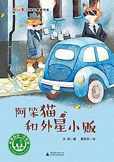 魔法象·故事森林·冰心奖25周年典藏书系  阿笨猫和外星小贩