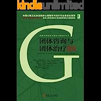 团体咨询与团体治疗指南 (团体心理咨询与团体心理治疗丛书)