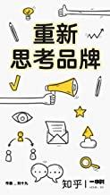 重新思考品牌(知乎 刘十九 作品) (知乎「一小时」系列)