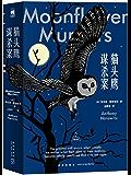 猫头鹰谋杀案(全两册)【《喜鹊谋杀案》大热姊妹篇,推理小说年度巨献,领先台版与日版抢鲜读,书中书,案中案,虚实难分,真假…