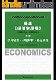 曼昆《经济学原理》(第6版)学习精要•习题解析•补充训练 (当代经典经济学管理学教材习题详解系列)