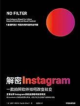 解密Instagram( 《金融时报》和麦肯锡2020年度商业书籍!社交应用如何改变世界?解锁打造估值千亿美元爆品的核心方法! )