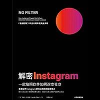 解密Instagram( 《金融时报》和麦肯锡2020年度商业书籍!社交应用如何改变世界?解锁打造估值千亿美元爆品的核心…