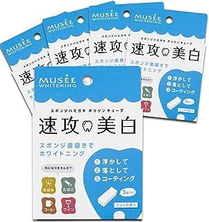[Amazon.co.jp限定] Muse Whitening Poly cube 薄荷味 (1口风×3包)【5个装】 5个套装 (1次份×3包)×5