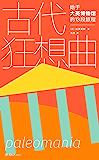 """古代狂想曲:始于大英博物馆的13段旅程(芥川奖得主作品!罗振宇推荐!) (""""世界那么大""""丛书 1)"""