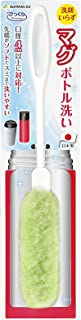 Sanko 瓶子清洁刷 马克瓶清洗随行杯/水杯奶瓶刷子 眼前一亮 绿色 BH - 46