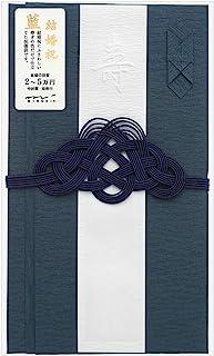 MIDORI 祝贺袋 结婚祝贺 金封 祝贺色 蓝色 25448006