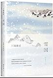 雪国(川端康成诺贝尔奖作品,你从未感受过的极端纤细的美,至柔至真的纯洁。) (川端康成典藏全集 1)