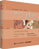 心理学与我们(第2版)(中外优秀心理学家首度合作编写的一部心理学导论性著作)