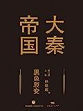 大秦帝国第一部《黑色裂变》上卷(完整图文版)