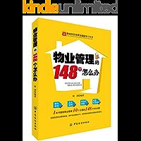 物业管理的148个怎么办 (物业经营管理实战指导工具书)