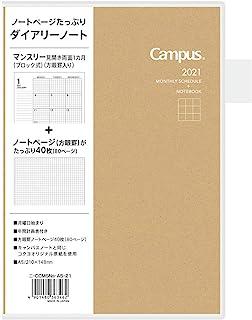 KOKUYO 国誉 校园日记 记事本 2021年 记事本 A5 月历 方格 手拿 艺术-CCMSNS-A5-21 2020年 12月开始