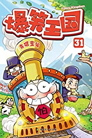 爆笑王国31