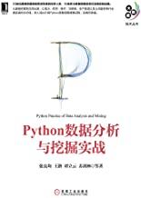 Python数据分析与挖掘实战 (大数据技术丛书) (一本书告诉你什么是有文化的经济学)