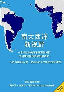 南大西洋新视野(一本书让你快速了解南美洲和非洲的贸易历史和发展前景)