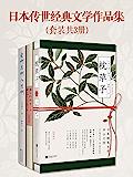 日本传世经典文学作品集【套装共3册】