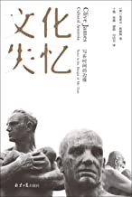 文化失忆:写在时间的边缘(一部关于二十世纪的人物辞典 酝酿四十年的现代文明启示录 理想国出品)