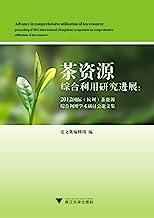 茶资源综合利用研究进展:2012国际杭州茶资源综合利用学术研讨会论文集