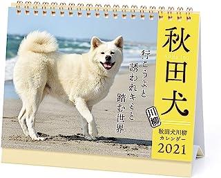 2021年 秋田犬(桌上)日历 1000115875 vol.017