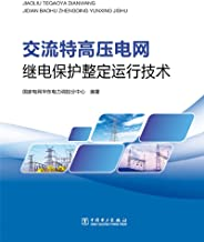 8102交流特高压电网继电保护整定运行技术 (能源与电力分析年度报告系列2015)
