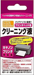 Canon用打印机头清洗液 颜料 染料 两者对应 PP-HC-C01