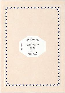 Designphil Midori 便签 活版 框架图案 茶色 20561006