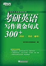考研英语写作黄金句式300+