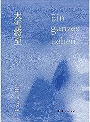 大雪将至【读完无比震撼,久久沉浸!面对命运的粗暴与温柔,一个以静制动的小人物的一生。生的力量无限伟大。】