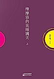 维摩诘的花雨满天(上册)(南怀瑾先生独家授权定本种子书)