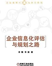 企业信息化评估与规划之路 (企业信息化规划与执行系列)