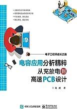 电容应用分析精粹:从充放电到高速PCB设计