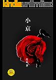 小京(中国好小说)