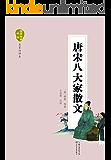 唐宋八大家散文(国学经典丛书)