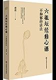 六祖坛经修心课:不抑郁的活法(六祖坛经入门读物;陈坤、苏有朋、林夕推荐)