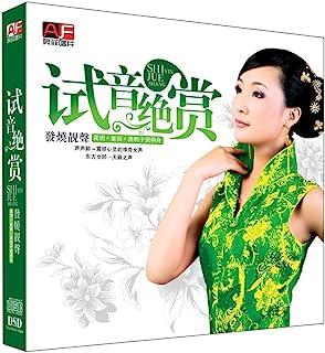 试音绝赏•发烧靓声(CD)