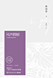 风声鹤唳(林语堂逝世40周年纪念典藏版)(博集文学典藏系列)