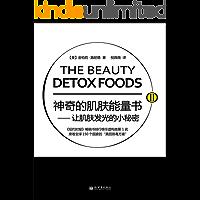 """神奇的肌肤能量书(教你如何吃不胖,晒不黑,变不老!席卷全球150个国家的""""美丽排毒方案""""《今日美国》《早安美国》《奥兹秀…"""