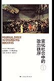 变化社会中的政治秩序 (东方编译所译丛)