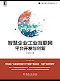 智慧企业工业互联网平台开发与创新 (工业控制与智能制造丛书)