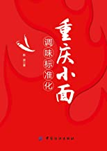 重庆小面调味标准化