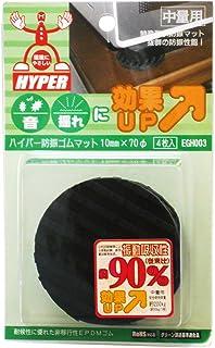 WAKI *防震橡胶垫 70φ EGH-003 4