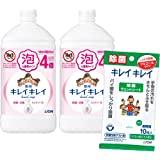 キレイキレイ KireiKirei 泡沫洗手液 柑橘水果香味 替换装 800毫升×2个 附带消菌片