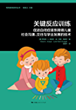 关键反应训练:促进自闭症谱系障碍儿童社会沟通、交往与学业发展的技术 (特殊教育系列丛书)