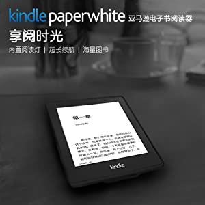 Kindle Paperwhite电子书阅读器:212 ppi电子墨水触控屏、内置阅读灯(手动调节)、超长续航