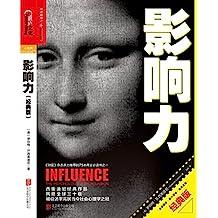影響力(經典版)(羅伯特·西奧迪尼經典作品,風靡全球30載!總銷量達200萬冊!《財富》雜志評選的75本必讀的睿智圖書之一!)